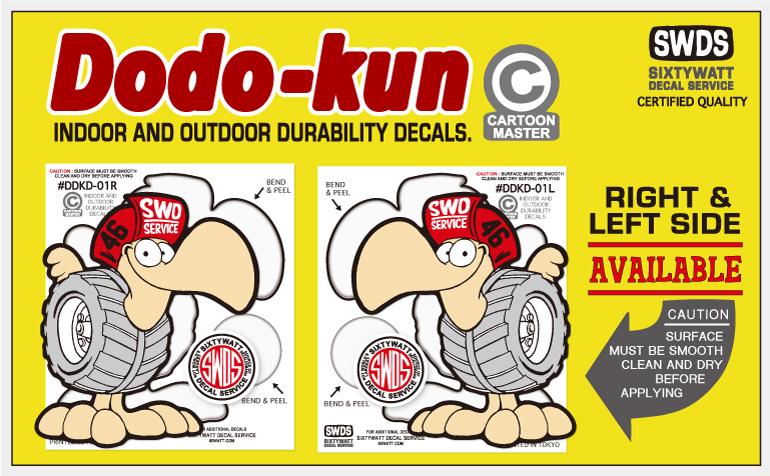 Dodo-kun(ドードーくんステッカー )