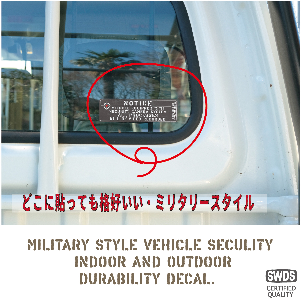 VEHICLE SECULITY DECALS