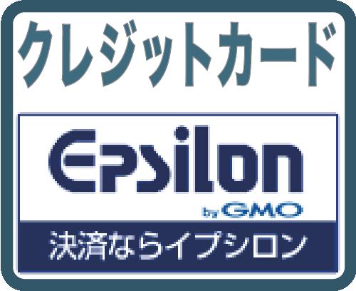 クレジットカード決済代行-イプシロン