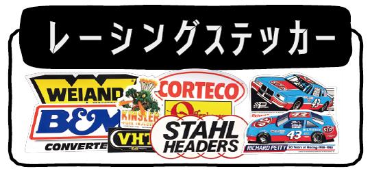 レーシングステッカー